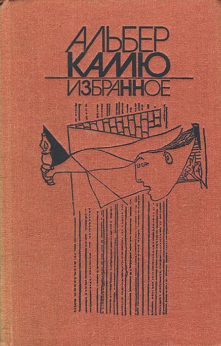 Альбер Камю Альбер Камю. Избранное альбер камю творчество и свобода