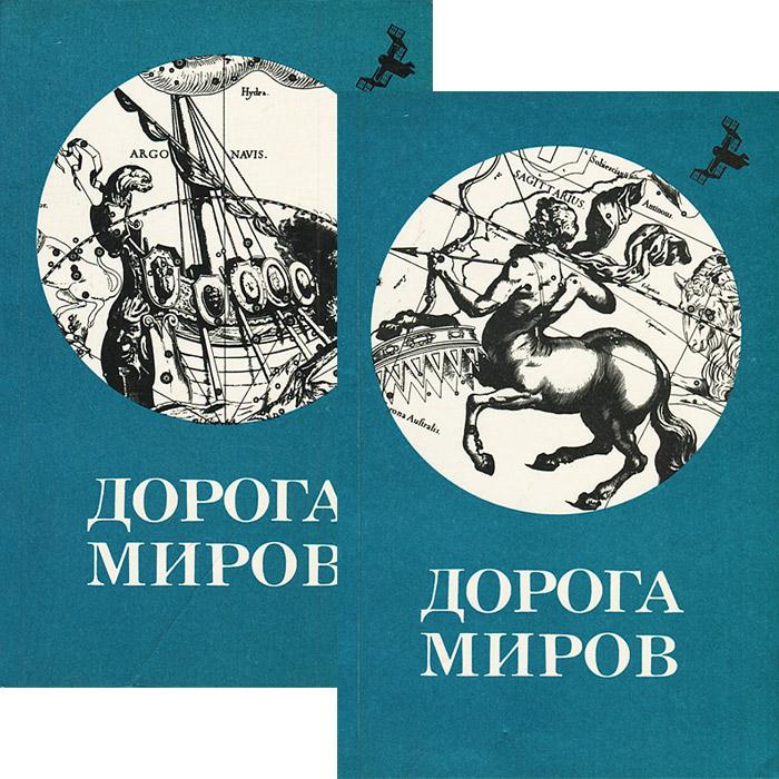 Дорога миров (комплект из 2 книг)