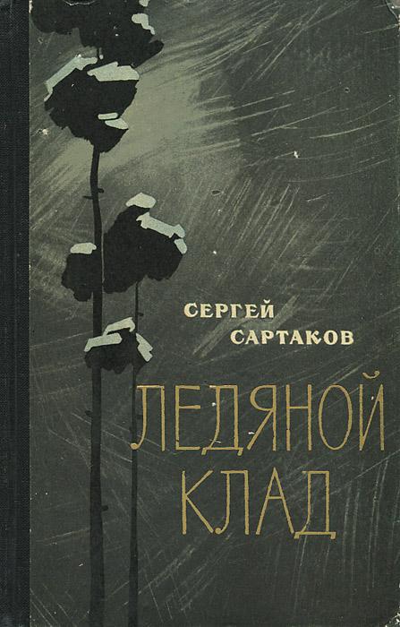 Сергей Сартаков Ледяной клад гариф ахунов клад