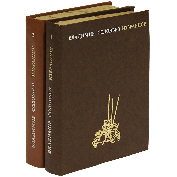 Владимир Соловьев Владимир Соловьев. Избранное (комплект из 2 книг)