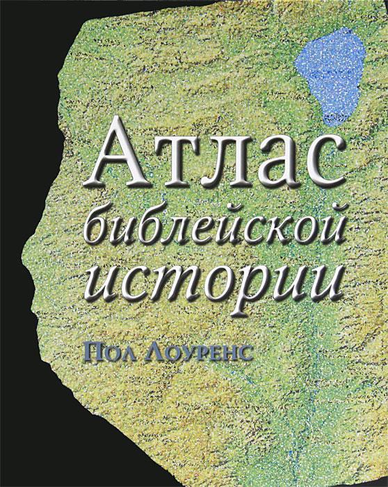 Пол Лоуренс Атлас библейской истории гомберг л израиль и фараон секреты библейской истории