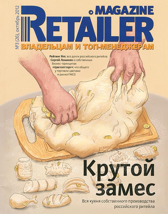 Retailer Magazine.Владельцам и топ-менеджерам, №3 (26), октябрь 2012. В этом номере: - Рейтинг Rm: все долги...