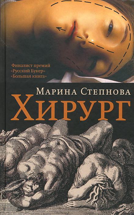 Марина Степнова Хирург цены онлайн