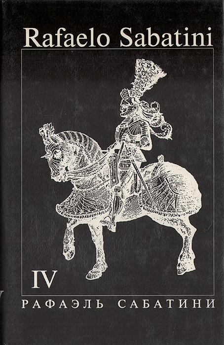 Рафаэль Сабатини Любовь и оружие. Барделис Великолепный. Рыцарь таверны