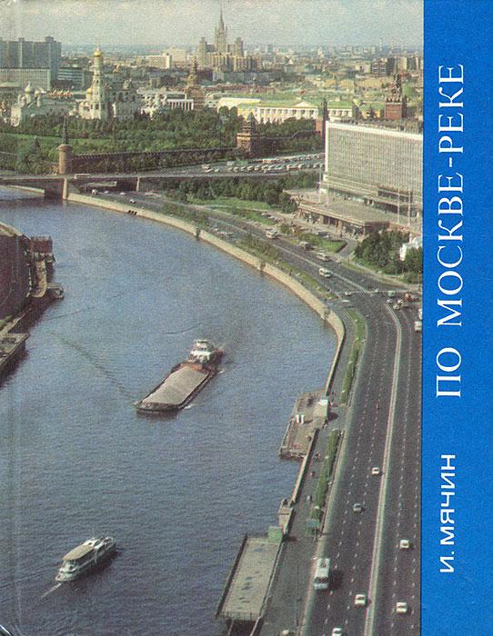 И. Мячин По Москве-реке