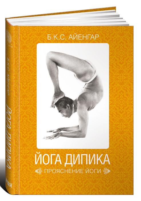 Б. К. С. Айенгар Йога Дипика. Прояснение йоги айенгар б мое представление йоги