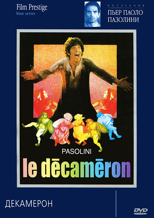 Коллекция Пьера Паоло Пазолини: Декамерон коллекция паоло пазолини цветок 1001 ночи