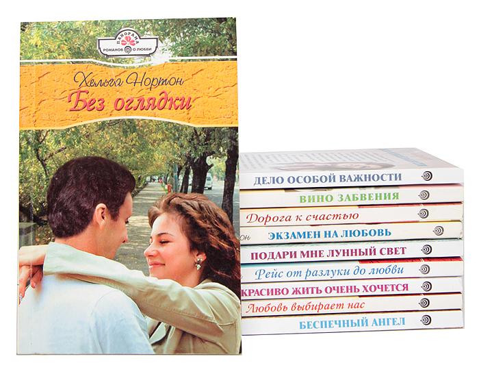 картинки книг панорама романов о любви панорама