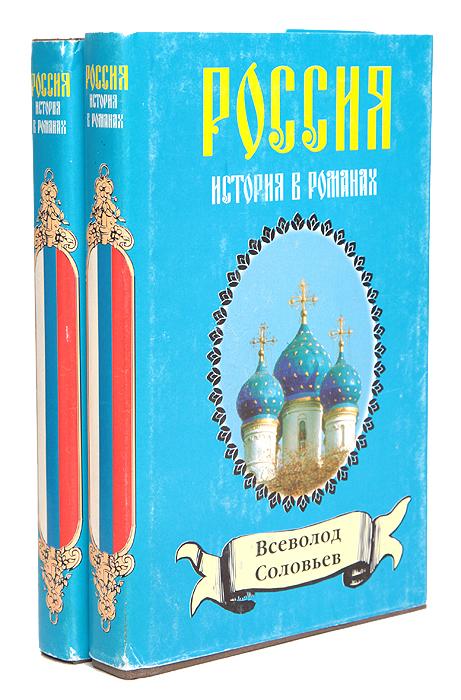 Всеволод Соловьев Хроника четырех поколений (комплект из 2 книг)