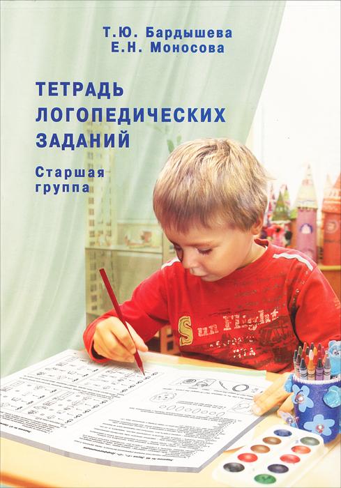 Т. Ю. Бардышева, Е. Н. Моносова Тетрадь логопедических заданий. Старшая группа цена