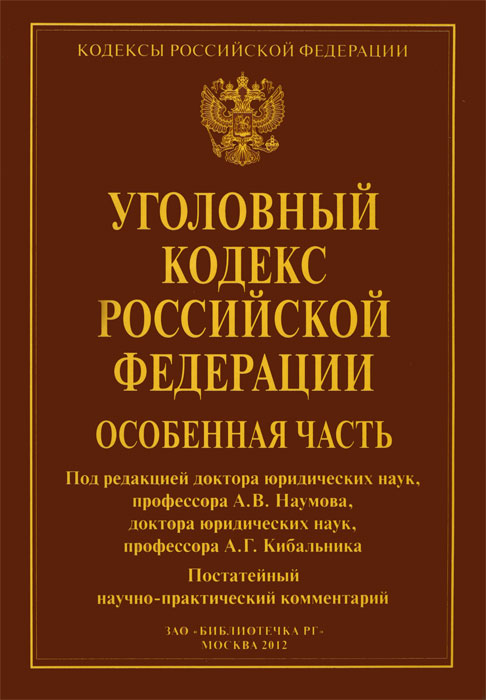 уголовный кодекс российской федерации ук рф