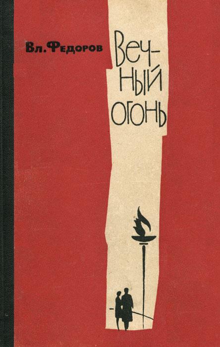 Вл. Федоров Вечный огонь спэнсер к сквозь огонь роман