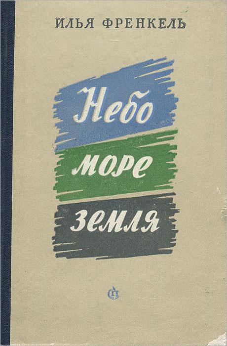 Илья Френкель Небо, море, земля цена 2017