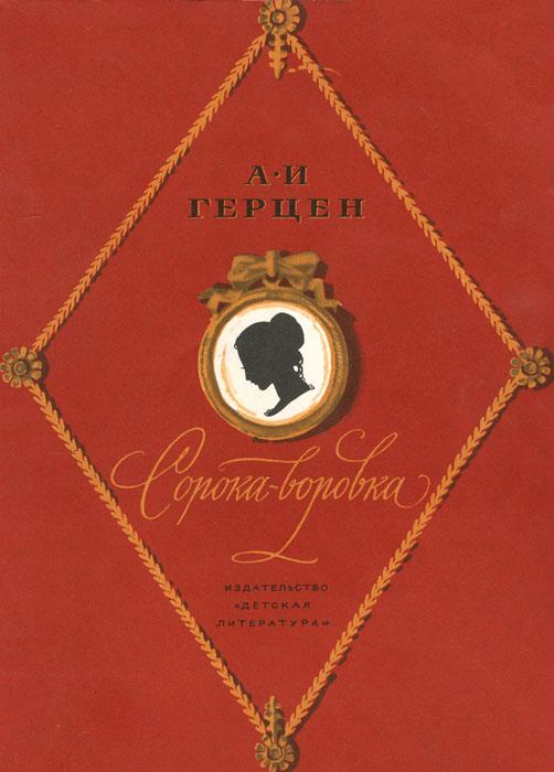 А. И. Герцен Сорока-воровка