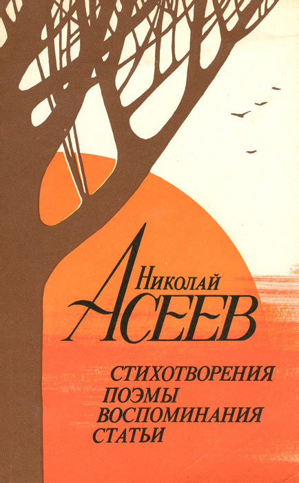 Николай Асеев Николай Асеев. Стихотворения, поэмы, воспоминания, статьи все цены