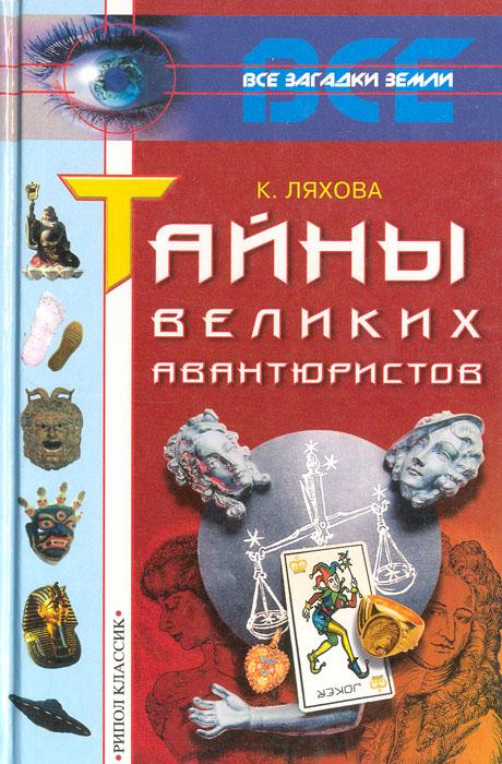 К. Ляхова Тайны великих авантюристов
