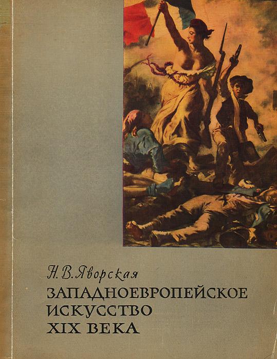 Н. В. Яворская Западноевропейское искусство XIX века е и ротенберг западноевропейское искусство xvii века
