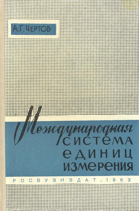 А. Г. Чертов Международная система единиц измерения