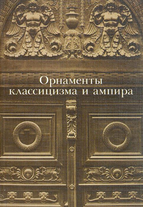 Вера Ивановская Орнаменты классицизма и ампира