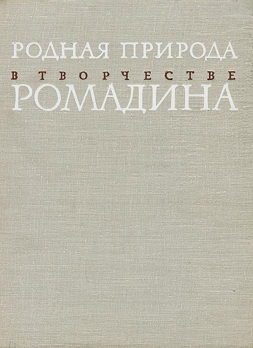 К. Г. Паустовский Родная природа в творчестве Ромадина