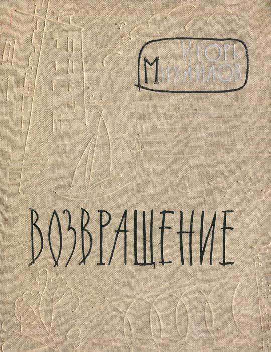 Игорь Михайлов Возвращение игорь дьченко позволь сборник стихов