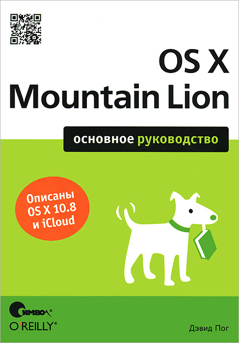 Книга OS X Mountain Lion. Основное руководство | Пог Дэвид. Дэвид Пог