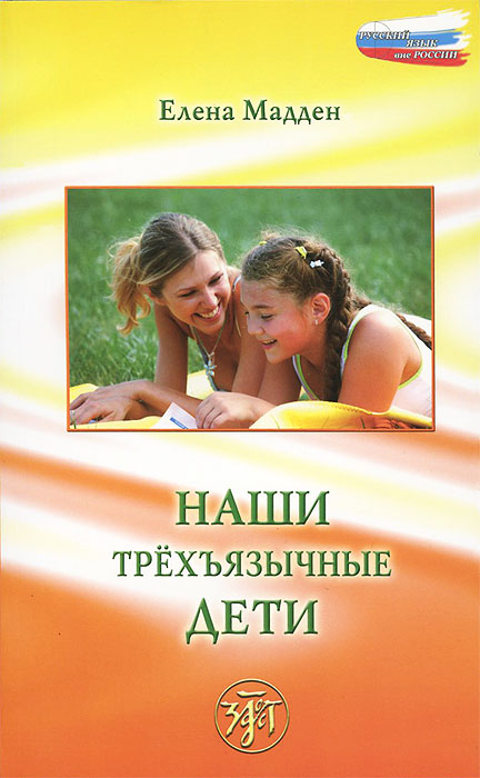 Елена Мадлен Наши трехъязычные дети
