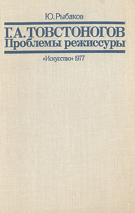Ю. Рыбаков Г. А. Товстоногов. Проблемы режиссуры
