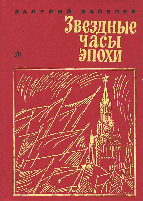 Валерий Яковлев Звездные часы эпохи