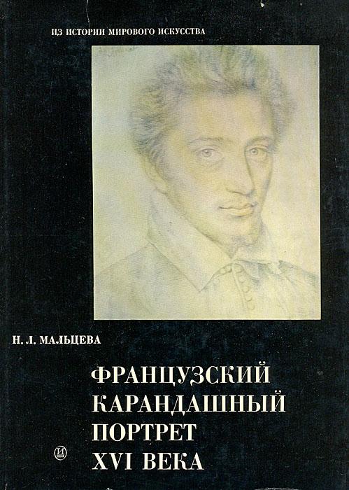 Н. Л. Мальцева Французский карандашный портрет XVI века