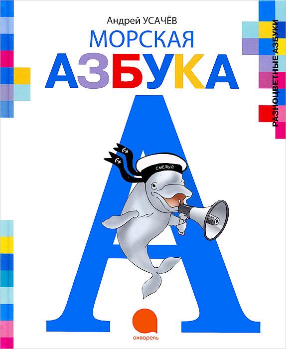 Андрей Усачев Морская азбука андрей светенко писатель – не диагноз писатель – это боль