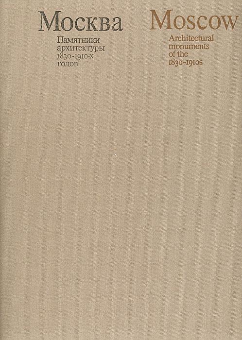 Евгения Кириченко Москва. Памятники архитектуры 1830 - 1910-х годов