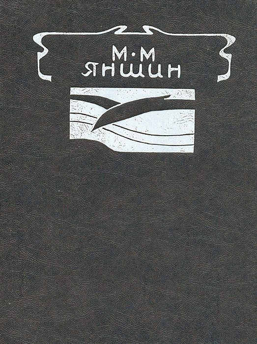 Михаил Яншин М. М. Яншин. Статьи. Воспоминания. Письма цена и фото