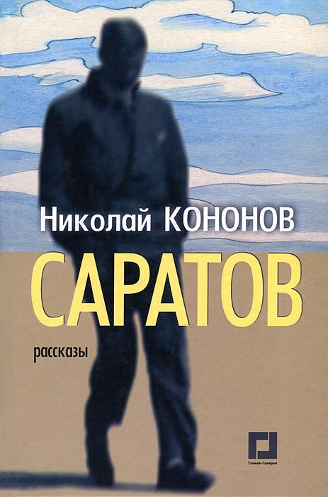 Николай Кононов Саратов