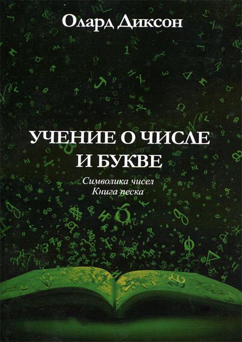 Олард Диксон Учение о числе и букве
