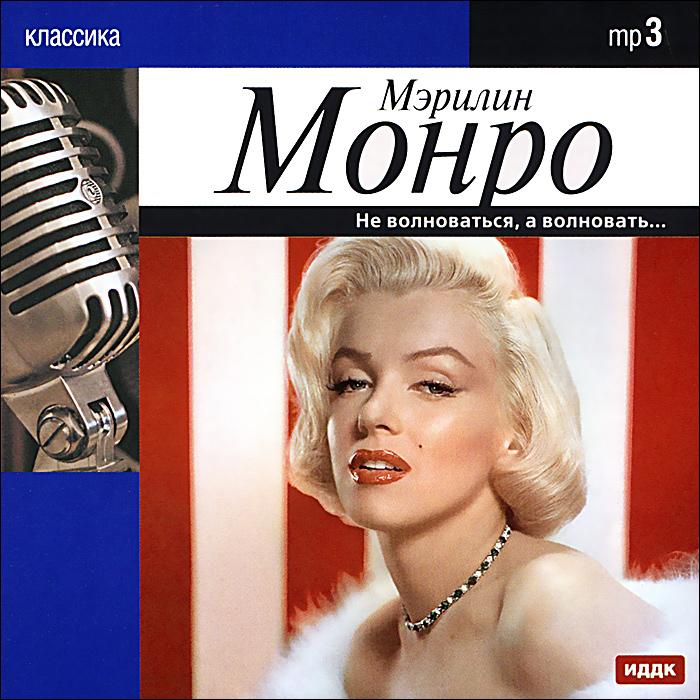 Мэрилин Монро Классика. Мэрилин Монро (mp3)