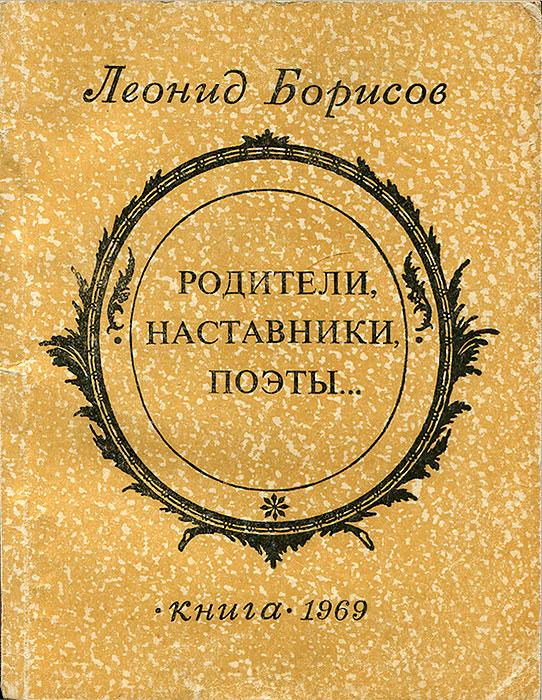 Леонид Борисов Родители, наставники, поэты…