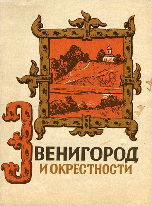 С. Боровкова Звенигород и окрестности манипулятор звенигород