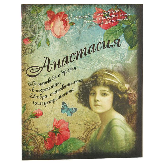 Мой свет, открытки с именами девушек анастасия