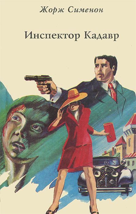 Жорж Сименон Инспектор Кадавр. Револьвер Мегрэ