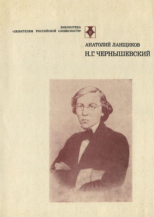 Анатолий Ланщиков Н. Г. Чернышевский