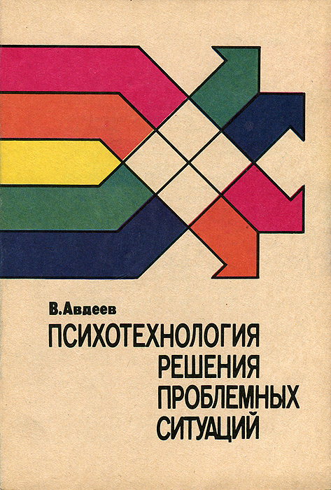 В. Авдеев Психотехнология решения проблемных ситуаций