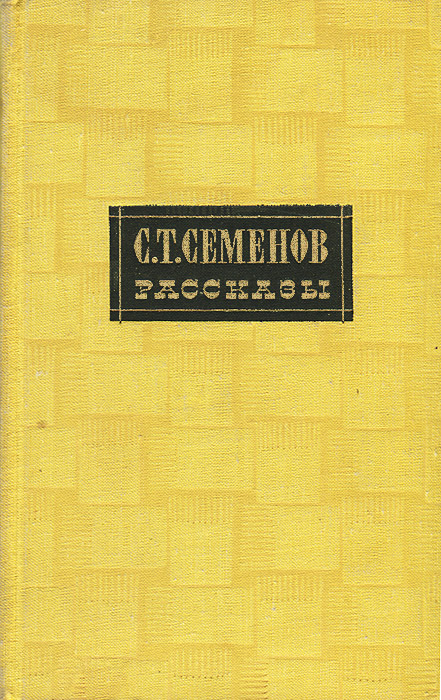 С. Т. Семенов С. Т. Семенов. Рассказы