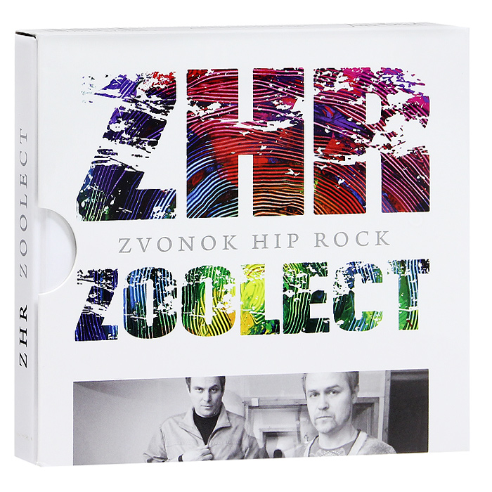 ZHR Zoolect ZHR Zoolect. Zvonok Hip Rock zoolect zoolect embryolody live at alexey kozlov club deluxe numbered edition cd dvd