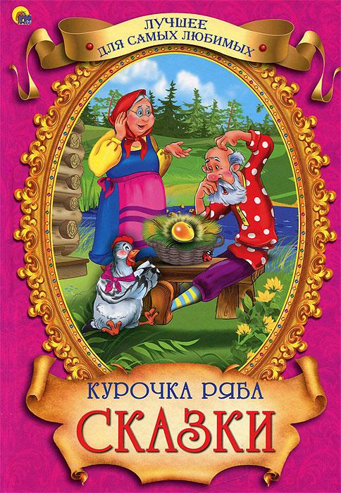 Курочка Ряба. Сказки кукольный театр десятое королевство курочка ряба