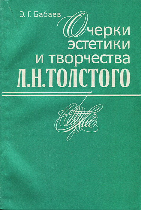 Э. Г. Бабаев Очерки эстетики и творчества Л. Н. Толстого э г бабаев творчество а с пушкина