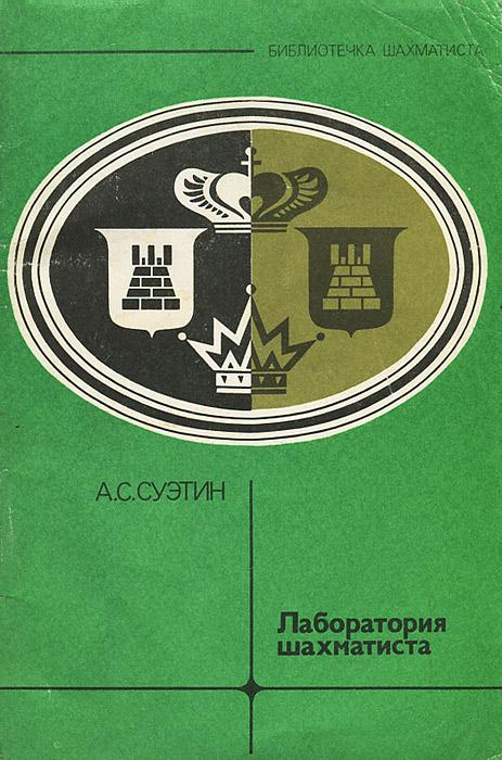 А. С. Суэтин Лаборатория шахматиста