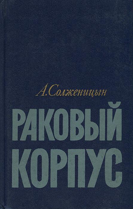 А. Солженицын Раковый корпус александр солженицын раковый корпус