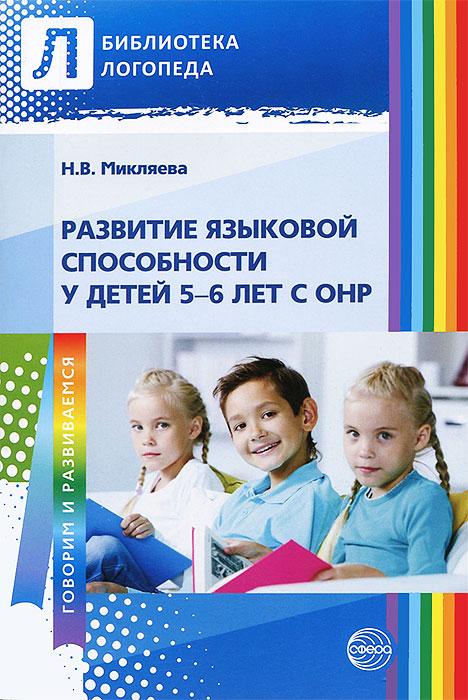 Н. В. Микляева Развитие языковой способности у детей 5—6 лет с ОНР