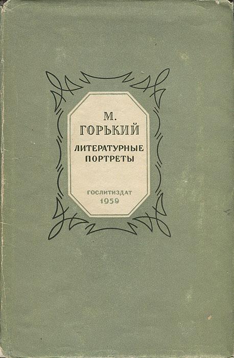 М. Горький Литературные портреты м горький литературные портреты